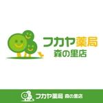 KunihikoKonoさんの調剤薬局「フカヤ薬局 森の里店」のロゴへの提案