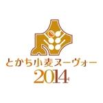 flamingo007さんの全国規模の小麦イベント『とかち小麦ヌーヴォー2014』のロゴへの提案