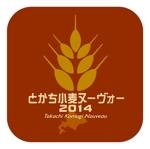 saiga005さんの全国規模の小麦イベント『とかち小麦ヌーヴォー2014』のロゴへの提案
