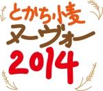 tautauさんの全国規模の小麦イベント『とかち小麦ヌーヴォー2014』のロゴへの提案
