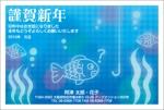 hqbrainさんの「釣り」をテーマにした年賀状デザイン募集【同時募集あり・複数当選あり】への提案