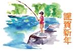 kotoringoさんの「釣り」をテーマにした年賀状デザイン募集【同時募集あり・複数当選あり】への提案