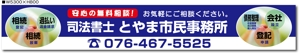 adfujitaさんの司法書士事務所「司法書士とやま市民事務所」の看板への提案
