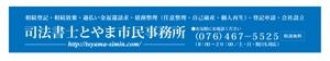 aki-ayaさんの司法書士事務所「司法書士とやま市民事務所」の看板への提案