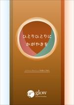 matarikiさんのイメージアップのコンサルティング 人材育成研修会社「glow personal branding」の会社案内への提案