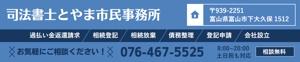 kazumaru0402さんの司法書士事務所「司法書士とやま市民事務所」の看板への提案