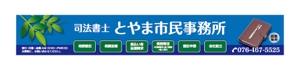 toriyabeさんの司法書士事務所「司法書士とやま市民事務所」の看板への提案