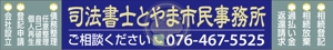 kuboさんの司法書士事務所「司法書士とやま市民事務所」の看板への提案