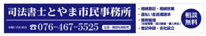 kagura210さんの司法書士事務所「司法書士とやま市民事務所」の看板への提案