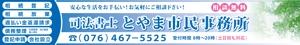 kurohigekunさんの司法書士事務所「司法書士とやま市民事務所」の看板への提案