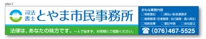 Fujioさんの司法書士事務所「司法書士とやま市民事務所」の看板への提案