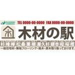 takao99さんの県央木材協同組合 直販センター 看板デザインへの提案