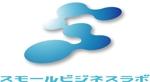 keishi0016さんのスモールビジネスに関する調査・提言を行っていく活動「スモールビジネスラボ」のロゴへの提案