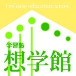 petit_ange07さんの学習塾「想学館」のロゴへの提案