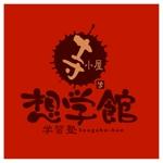 saiga005さんの学習塾「想学館」のロゴへの提案