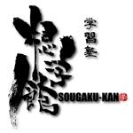 soyamaxさんの学習塾「想学館」のロゴへの提案