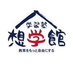 oo_designさんの学習塾「想学館」のロゴへの提案