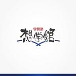 design-baseさんの学習塾「想学館」のロゴへの提案
