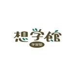 sarumochiさんの学習塾「想学館」のロゴへの提案