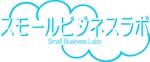 Keiji_Yamauchiさんのスモールビジネスに関する調査・提言を行っていく活動「スモールビジネスラボ」のロゴへの提案