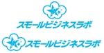 DH92さんのスモールビジネスに関する調査・提言を行っていく活動「スモールビジネスラボ」のロゴへの提案