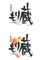 melting_starsさんの飲食店(居酒屋)のロゴへの提案