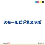 design_ozさんのスモールビジネスに関する調査・提言を行っていく活動「スモールビジネスラボ」のロゴへの提案