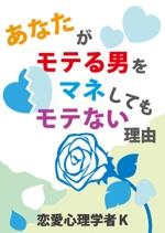 hima-sさんの恋愛がテーマのPDFの表紙デザインへの提案