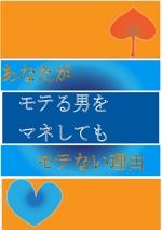 Showinさんの恋愛がテーマのPDFの表紙デザインへの提案