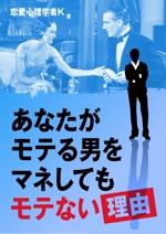 cikosaruさんの恋愛がテーマのPDFの表紙デザインへの提案