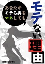 tsukataさんの恋愛がテーマのPDFの表紙デザインへの提案