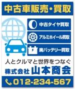 sa-yuさんの新規開業する中古車販売店の看板デザインへの提案
