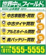 osamu_uさんの新規開業する中古車販売店の看板デザインへの提案