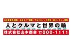 RyujiInayoshiさんの新規開業する中古車販売店の看板デザインへの提案