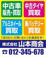 kurohigekunさんの新規開業する中古車販売店の看板デザインへの提案