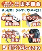 tenpu-doさんの新規開業する中古車販売店の看板デザインへの提案