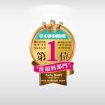 wakachanさんの美容石鹸の大手口コミサイトランキング(洗顔料部門第1位)シールデザインへの提案