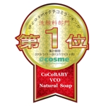 n_kawaeさんの美容石鹸の大手口コミサイトランキング(洗顔料部門第1位)シールデザインへの提案