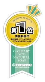 a_uchidaさんの美容石鹸の大手口コミサイトランキング(洗顔料部門第1位)シールデザインへの提案