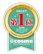 suguru03042000さんの美容石鹸の大手口コミサイトランキング(洗顔料部門第1位)シールデザインへの提案