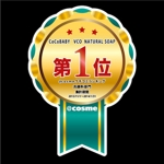 tomo_acuさんの美容石鹸の大手口コミサイトランキング(洗顔料部門第1位)シールデザインへの提案