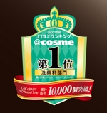 iicocochiiさんの美容石鹸の大手口コミサイトランキング(洗顔料部門第1位)シールデザインへの提案