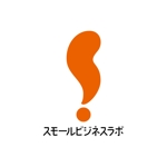 Nabo5328さんのスモールビジネスに関する調査・提言を行っていく活動「スモールビジネスラボ」のロゴへの提案