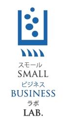 acveさんのスモールビジネスに関する調査・提言を行っていく活動「スモールビジネスラボ」のロゴへの提案
