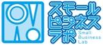 ya_diさんのスモールビジネスに関する調査・提言を行っていく活動「スモールビジネスラボ」のロゴへの提案