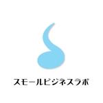 kid2014さんのスモールビジネスに関する調査・提言を行っていく活動「スモールビジネスラボ」のロゴへの提案