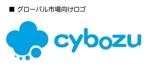 nyanko-teacherさんのサイボウズ株式会社 企業ロゴ3種類の制作への提案