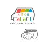 albireoさんの車のキズ・ヘコミ修理、カーコーティングショップ 「CalaCl (カラクル)」のロゴを募集します!への提案