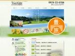 旅行会社(国内旅行)のツアー参加者募集のホームページ作成(新規)への提案