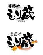 uncle_bbさんの飲食店(居酒屋)のロゴへの提案